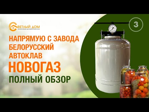 Белорусский Автоклав -  Самый продаваемый Автоклав в РФ, ПОЛНЫЙ ВИДЕО ОБЗОР, Светлыйдом58.рф