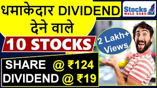 TOP 10 HIGHEST DIVIDEND Paying Stocks Part 1, based on their 2018 Dividend Yield. Detailed Analysis