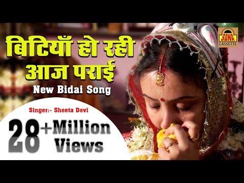 Bitiya Ho Rahi Aaj Parai