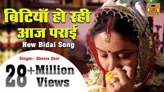 """Bitiya Ho Rahi Aaj Parai """"New Bidai Song"""" By Sheela Devi #Sonacassette"""
