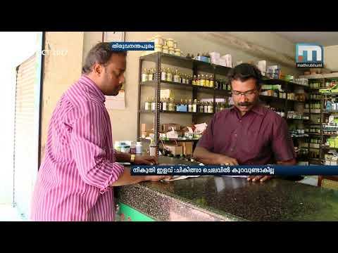 Ayurvedic Medicines Costlier Post GST| Mathrubhumi News