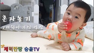 7개월아기 - 혼자서도 잘 놀아요! 아기혼자놀기 Vlo…