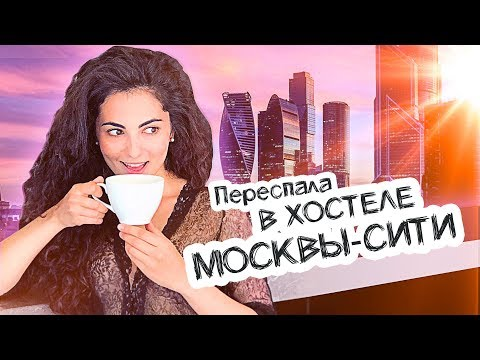 Ночёвка в хостеле Москвы-сити // Честный отзыв 👍// Встречаю рассвет🔥