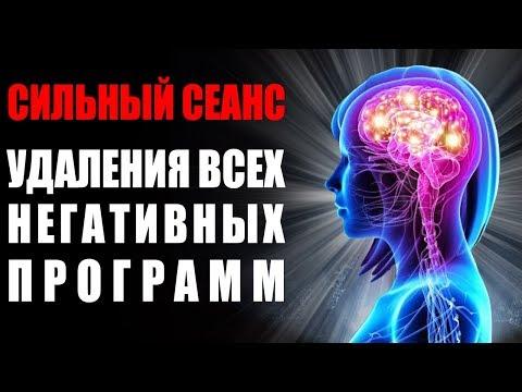 Сильнейшая Медитация 🙏 Удаление Всех Негативных Подсознательных Программ 🙏 Гипноз Тета Волны