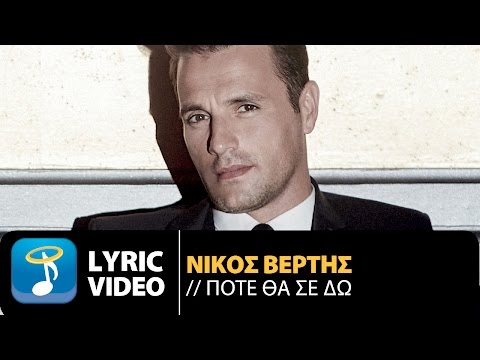 Nikos Vertis - Pote Tha Se Do | Νίκος Βέρτης - Πότε Θα Σε Δω (Official Lyric Video)