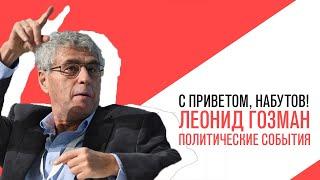 «С приветом, Набутов!», Леонид Гозман, обзор политических событий