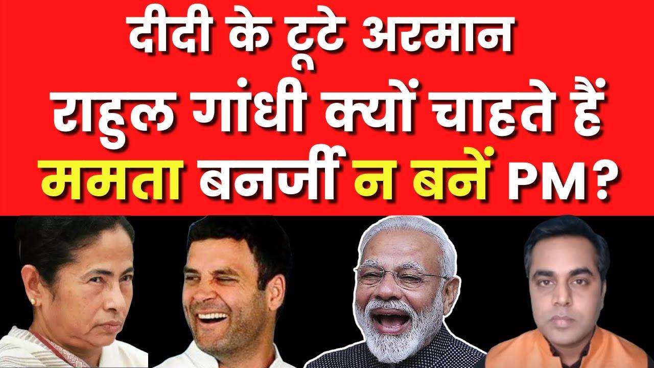 Rahul Gandhi क्यों चाहते हैं कि Mamata Banerjee न बनें PM?   Sushant Sinha   Narendra Modi