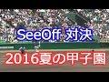 「See Off 対決」2016高校野球応援歌 夏の甲子園 吹奏楽 ブラバン