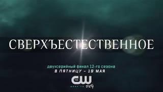 Сверхъестественное: русское промо двухсерийного финала 12 го сезона