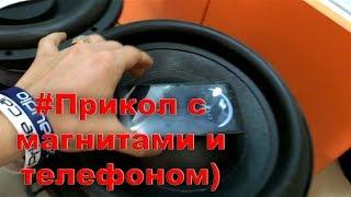 Прикол с магнитной системой и телефоном)