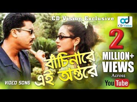 Bachinare Bachinare a Ontore | HD Movie Song | Manna & Purnima | CD Vision