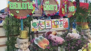 ชมงาน อยู่เย็นเที่ยวไทย ที่โรงเรียนอยู่เย็นวิทยา ตลิ่งชัน กรุงเทพ