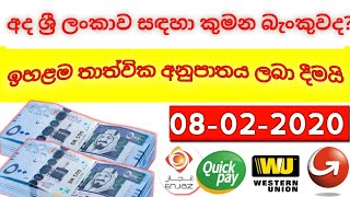 08-02-2020 Saudi riyal exchange rate in to Sri Lankan currency by today Saudi riyal rate,