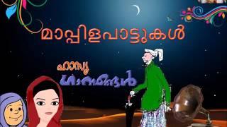 Njanippam Pokum Paathuo | Vilayil Faseela | ഹാസ്യ മാപ്പിളഗാനങ്ങൾ