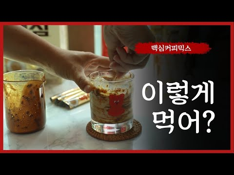 맥심커피믹스/ 갑자기 봉지커피 부자