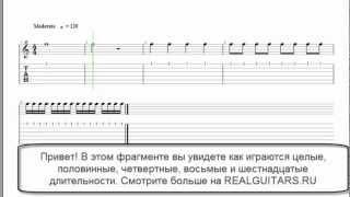Длительности нот.mp4