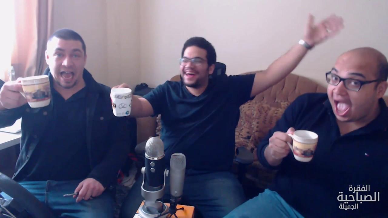 الفقرة الصباحية الجميلة 13 حلقة رأس السنه نهاية 2017 Youtube