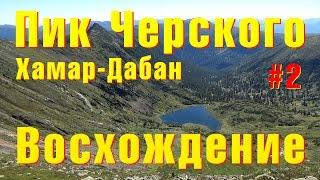 Пик Черского. Часть 2. Восхождение. Хамар-Дабан 2016