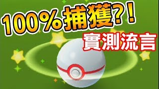 【Pokémon Go】實測流言:100%捕獲傳說寶可夢的方法?!