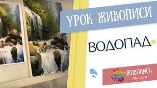 """Урок живописи маслом с Кристиной Горбуновой """"Водопад"""""""