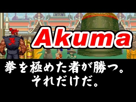 Akuma(豪鬼) vs M.Bison(ベガ) - SUPER STREET FIGHTER II X(3DO)