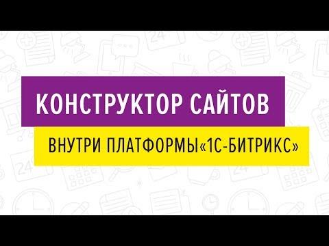Конструктор сайтов внутри платформы «1С-Битрикс» - 23.05.2019