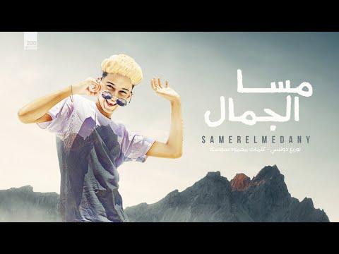 سامر المدنى - مهرجان مسا الجمال ( صعايده منخافشى ) Samer Elmedany - Mesa Elgamal
