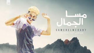 سامر المدنى - مهرجان مسا الجمال ( صعايده منخافشى ) Samer Elmedany - Missa Elgamal