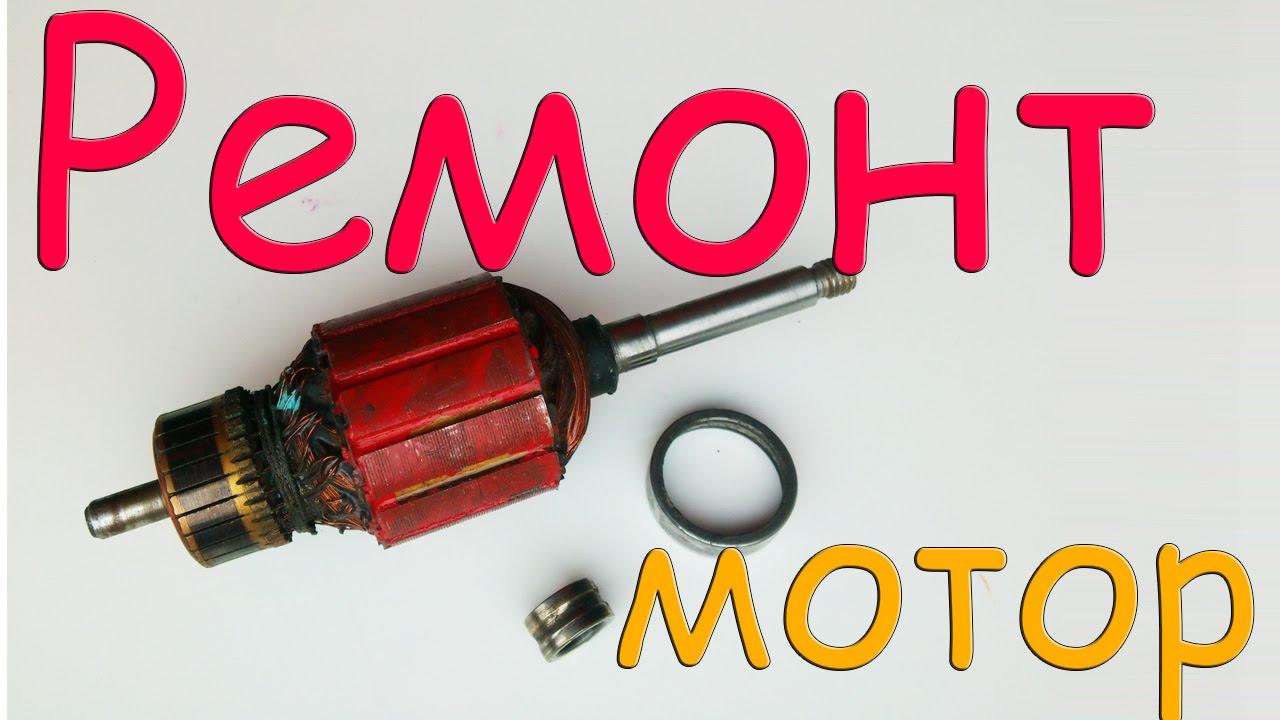32 как починить электродвигатель, замена подшипника - how to fix the motor, bearing replacement