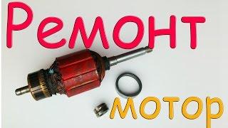 32 как починить электродвигатель, замена подшипника - how to fix the motor, bearing replacement(Починка советского электродвигателя на пылесосе. как правильно снять испорченный подшипник и установить..., 2015-11-09T13:17:14.000Z)