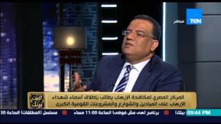 """البيت بيتك - عمرو عبد الحميد """" مركز مكافحة الارهاب يطالب باطلاق أسماء الشهداء على الميادين """""""