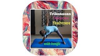 Trikonasan.. Triangle pose..त्रिकोणासन बेनिफिट के साथ,,ત્રિકોણાસન ....Yoga for Health Fitness