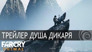 Far Cry Primal – Трейлер