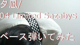 【動画内TAB譜有】夕凪/04 Limited Sazabysベース弾いてみた 【GreenMan BASS】