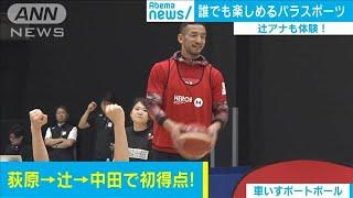 サッカーの中田英寿さんらも参加 パラスポーツ体験(19/07/09)
