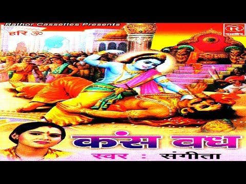 Kans Vadh    कंस वध   Hindi Katha     singer Sangita    by rahtor cassette