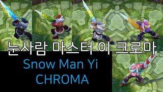 산타로 변한 눈사람 마스터이 크로마 :) Snow Man Yi Chroma Skins