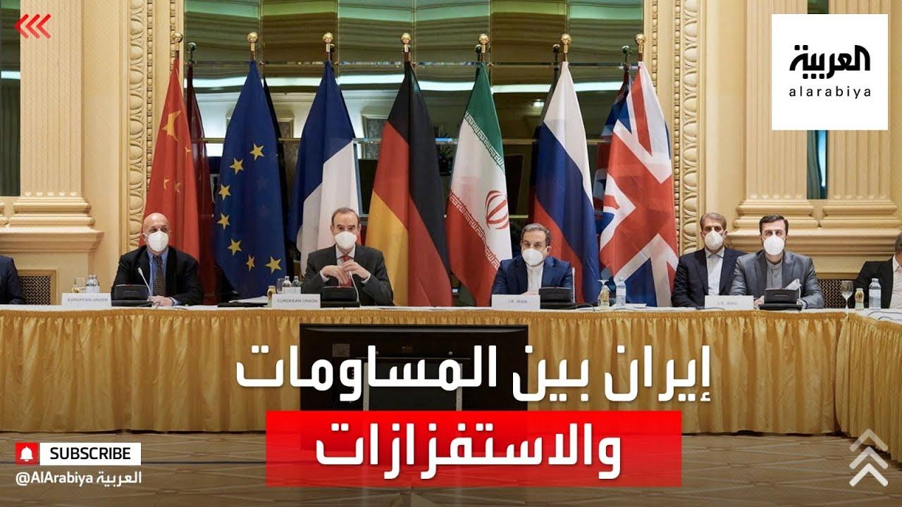 إيران تتراجع في الجولة الثانية لمباحثات فيينا.. وتفاؤل أوروبي بالنتائج  - نشر قبل 2 ساعة