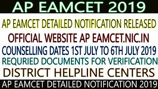 AP EAMCET DETAILED NOTIFICATION BY OFFICIAL  WEBSITE OF AP EAMCET.NIC.IN