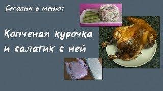 Бреннер ТВ. #38. Копченая курица и салат из копченой курицы