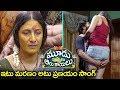 Moodu Puvvulu Aaru Kayalu Movie Video Song | Itu Maranam Atu Pranayam | Arjun Yagith, Sowmya