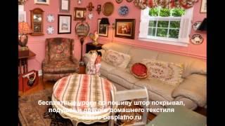видео Подушки и домашний текстиль в стиле прованс