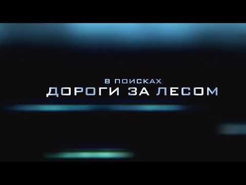 Трейлер Тёмный лес