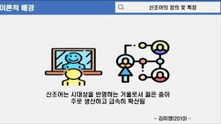 VAP청소년비전학술대회 sns이수미