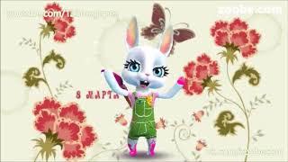 Zoobe Зайка Поздравляю с 8 марта