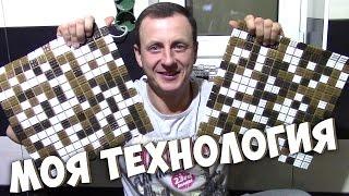 Моя технология укладки мозайки/Приехала мозаика(, 2016-12-17T08:11:03.000Z)