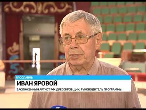 Ярославский цирк готовит новую программу