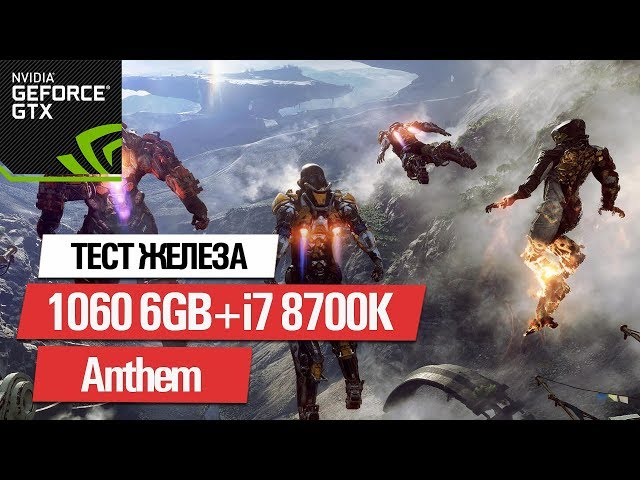 ANTHEM ★ GTX 1060 6GB + i7 8700K [ HIGH / ULTRA SETTINGS 4K]