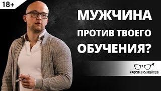 Мужчина против твоего обучения? | Ярослав Самойлов