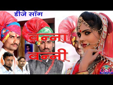 बन्ना बन्नी गीत | banna banni geet | wedding DJ songs | meram dhaka HD Video